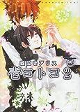 壱コトコ 2―嘘泣きアリス (F-BOOK Comics Re!COLLECTION)