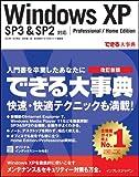 できる大事典Windows XP SP3&SP2対応 Professional/Home Edition (できる大事典シリーズ)
