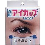 大切な目をやさしく洗う洗眼シャワー器!ゴムのスポイトを押すだけで簡単に洗眼できる!プールや海水浴の後に!