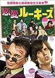 恋愛ルーキーズ [DVD]