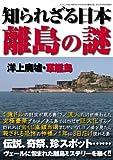 知られざる日本離島の謎 (三才ムック vol.488)