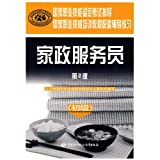img - for Housekeeper 2 (primary(Chinese Edition) book / textbook / text book