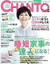 CHANTO(ちゃんと) 2016年 02 月号