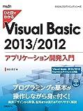 �ЂƖڂł킩�� Visual Basic 2013 2012�A�v���P�[�V�����J����� (MSDN�v���O���~���O�V���[�Y)