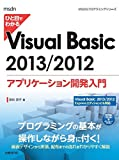 �ЂƖڂł킩�� VisualBasic 2013/2012�A�v���P�[�V�����J����� (MSDN�v���O���~���O�V���[�Y)