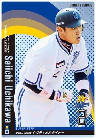 オーナーズリーグ02 スーパースター SS内川聖一 横浜ベイスターズ