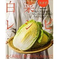 スゴイ!白菜レシピ―むくみ防止!ペタンコおなかに! (レタスクラブMOOK)