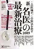 新「名医」の最新治療 2009