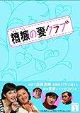 糟糠の妻クラブ DVD-BOX スペシャルプライスセット 上 (イ・サンウ公式ポスター付・初回生産限定)