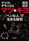 マツ☆キヨ: 「ヘンな人」で生きる技術 (新潮文庫)