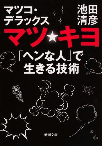 『マツ☆キヨ 「ヘンな人」で生きる技術』解説 by 澤口俊之