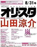 オリ☆スタ 2015年 8/31 号