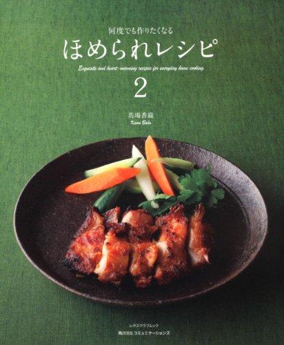 何度でも作りたくなるほめられレシピ 2 (レタスクラブMOOK)