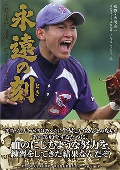 永遠の刻 (日刊スポーツ・高校野球ノンフィクション15)