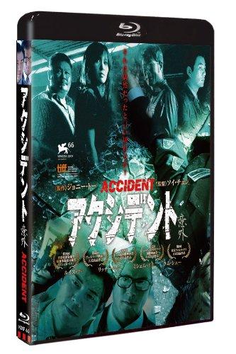 アクシデント/意外 (Blu-ray DISC)