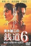 青木雄二の銭道6 地獄の債権回収 最終章[DVD]