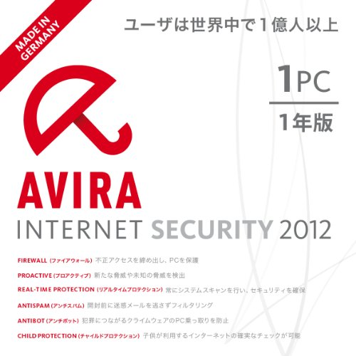 Avira Internet Security 2012  1年版 1PC [ダウンロード]
