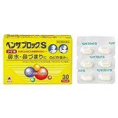 【指定第2類医薬品】ベンザブロックS 30錠