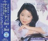 テレサ・テン ベスト 愛と哀しみを歌う PBB-29
