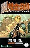 鋼の錬金術師10巻 (デジタル版ガンガンコミックス)