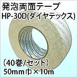 発泡両面テープ HP-30D 50mm巾×10m(40巻/セット)