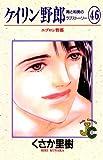 ケイリン野郎(46) (ジュディーコミックス)