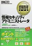 情報処理教科書 情報セキュリティアドミニストレータ 2007年度版