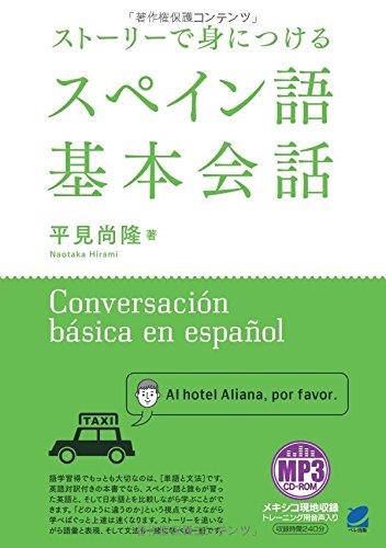 ストーリーで身につけるスペイン語基本会話 MP3CD-ROM付き