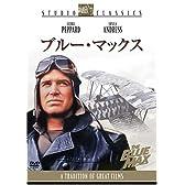 ブルー・マックス スタジオ・クラシック・シリーズ [DVD]