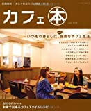 カフェ本―首都圏版!おしゃれなカフェ厳選100店 (パーフェクト・メモワール)