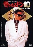 静かなるドン10[DVD]