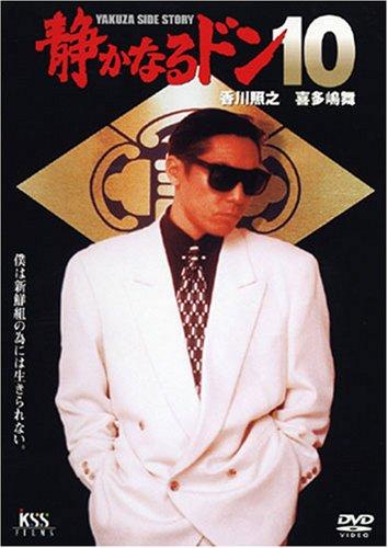 静かなるドン10 [DVD]