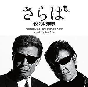 『さらば あぶない刑事』オリジナル・サウンドトラック [CD]