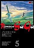 Romsen Saga(5)(完) (ビッグガンガンコミックス)