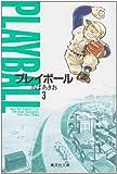 プレイボール (3) (集英社文庫―コミック版)