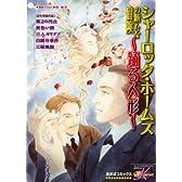 シャーロック・ホームズの新たな冒険踊る人形 (インファナルコミックス Karat)