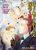 シャーロック・ホームズの新たな冒険 踊る人形 (インファナルコミックス Karat)