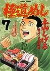 極道めし 第7巻