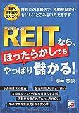 REIT(不動産投資信託)なら、ほったらかしでもやっぱり儲かる! (アスカビジネス)
