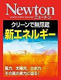 Newton クリーンで無尽蔵 新エネルギー: 風力,太陽光,小水力?その真の実力に迫る!
