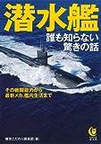 潜水艦 誰も知らない驚きの話: その戦闘能力から、最新メカ、艦内生活まで―― (KAWADE夢文庫)