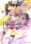 円環少女 (13) 荒れ野の楽園 (角川スニーカー文庫)