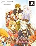 アンティフォナの聖歌姫 ~天使の楽譜 Op.A~(限定版:設定資料集 サウンドトラックCD2枚組同梱)