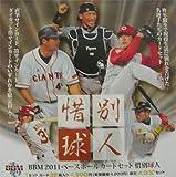 BBM 2011 ベースボールカードセット 「惜別球人」 BOX