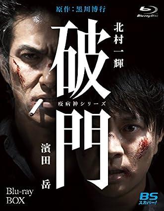 破門(疫病神シリーズ) Blu-ray-BOX