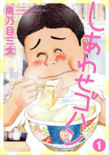 しあわせゴハン 1 (ヤングジャンプコミックス)