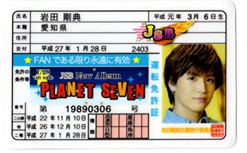 三代目J Soul Brothers ファングッズ 免許証 [ PLANET SEVEN ] Type,2403【岩田剛典】