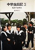 中学生日記 3 私のペガサス (NHKブックスジュニア)