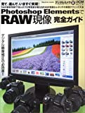 Photoshop ElementsでRAW現像完全ガイド (impress mook—DCM MOOK)