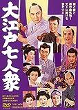 大江戸七人衆[DVD]